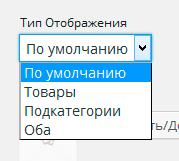 Тип отображения категории товара