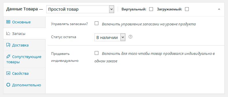 Woocommerce - Наполнение сайта - Данные простого товара