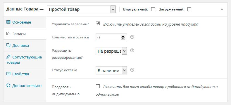 Управление количеством товаров на сайте