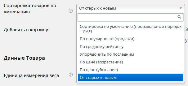 Выбор метода сортировки товаров в каталоге